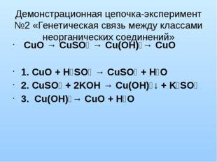Демонстрационная цепочка-эксперимент №2 «Генетическая связь между классами не