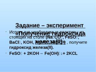 Задание – эксперимент «Получение гидроксида железа(II)» Используя необходимы