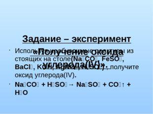 Задание – эксперимент «Получение оксида углерода(IV)». Используя необходимые