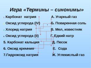 Игра «Термины – синонимы» Карбонат натрия А. Угарный газ Оксид углерода (IV)