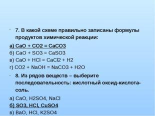 7. В какой схеме правильно записаны формулы продуктов химической реакции: а)