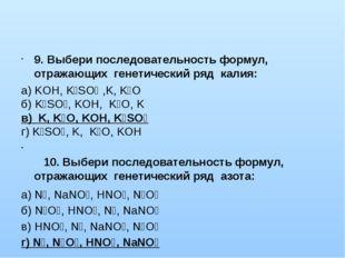 9. Выбери последовательность формул, отражающих генетический ряд калия: а) K