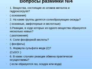 Вопросы разминки №4 1. Вещества, состоящие из атомов металла и гидроксогрупп?