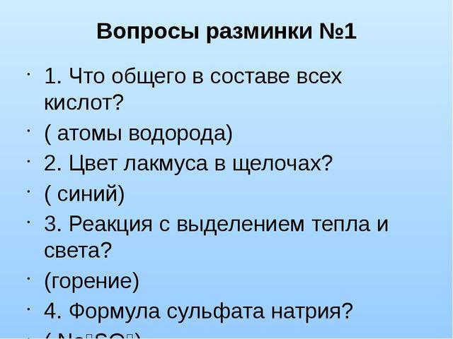 Вопросы разминки №1 1. Что общего в составе всех кислот? ( атомы водорода) 2....