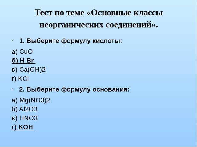 Тест по теме «Основные классы неорганических соединений». 1. Выберите формулу...
