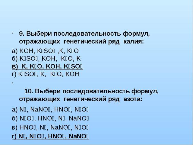 9. Выбери последовательность формул, отражающих генетический ряд калия: а) K...