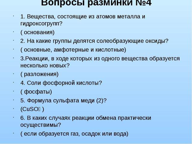 Вопросы разминки №4 1. Вещества, состоящие из атомов металла и гидроксогрупп?...