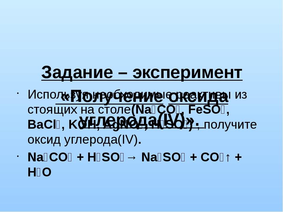 Задание – эксперимент «Получение оксида углерода(IV)». Используя необходимые...