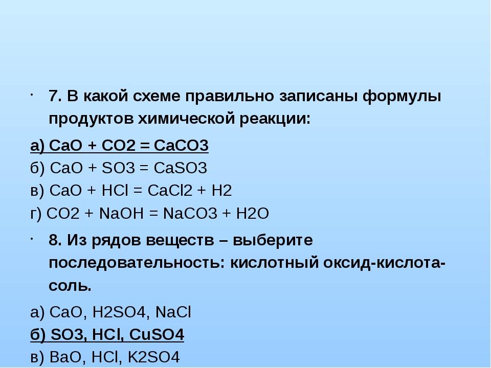 7. В какой схеме правильно записаны формулы продуктов химической реакции: а)...