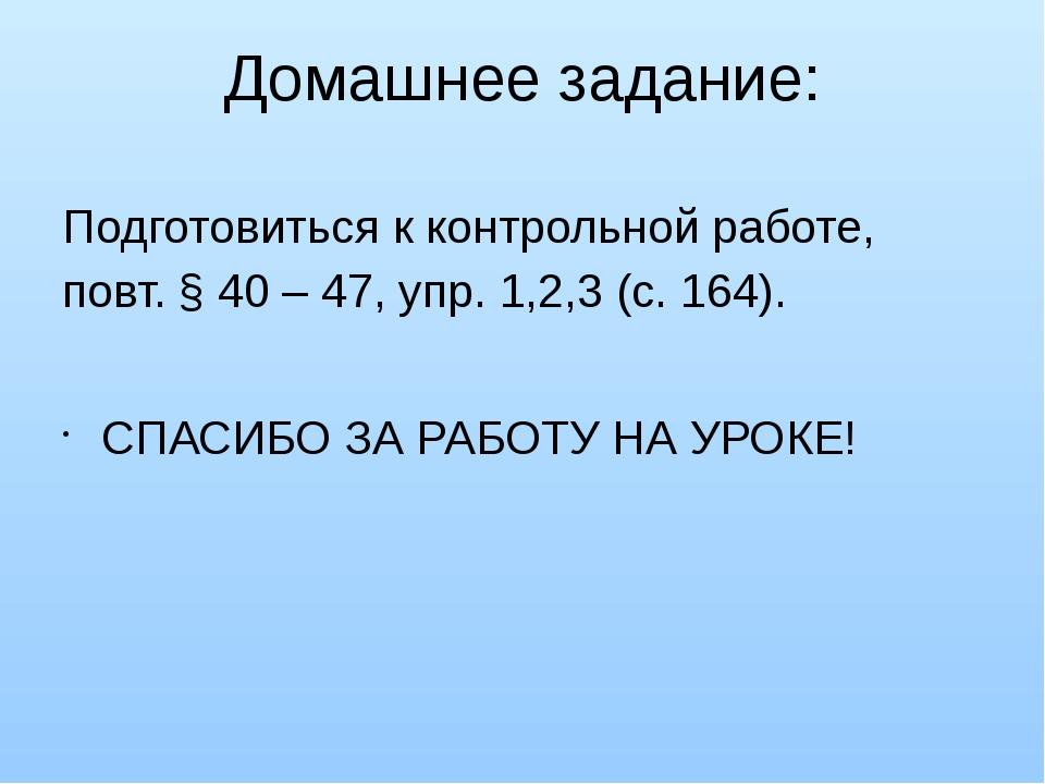Домашнее задание: Подготовиться к контрольной работе, повт. § 40 – 47, упр. 1...
