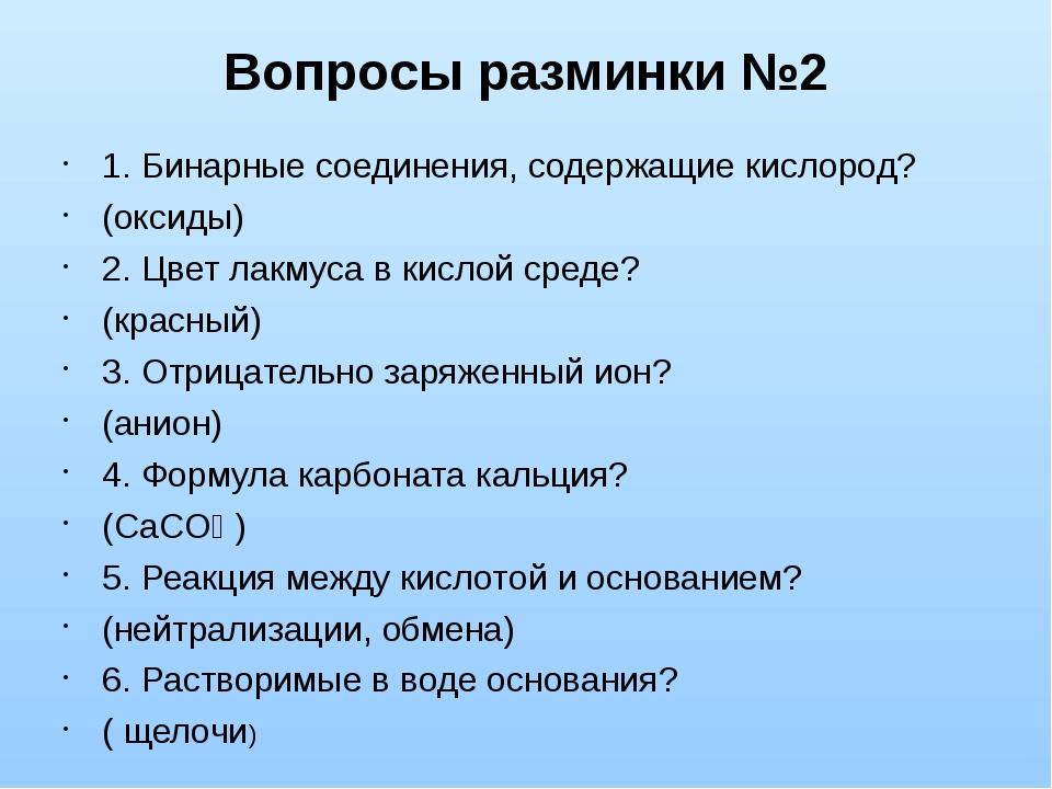 Вопросы разминки №2 1. Бинарные соединения, содержащие кислород? (оксиды) 2....