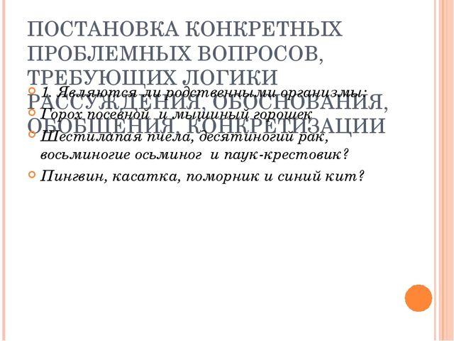 ПОСТАНОВКА КОНКРЕТНЫХ ПРОБЛЕМНЫХ ВОПРОСОВ, ТРЕБУЮЩИХ ЛОГИКИ РАССУЖДЕНИЯ, ОБОС...