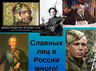 Славных лиц в России много!