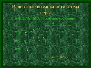 Валентные возможности атома серы 16S 1s22s22p63s2 3p43d 0- основное состояние