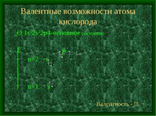 Валентные возможности атома кислорода 8О 1s22s22p4-основное состояние E p n=2
