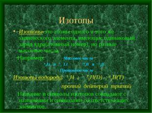 Изотопы Изотопы-это атомы одного и того же химического элемента, имеющие один