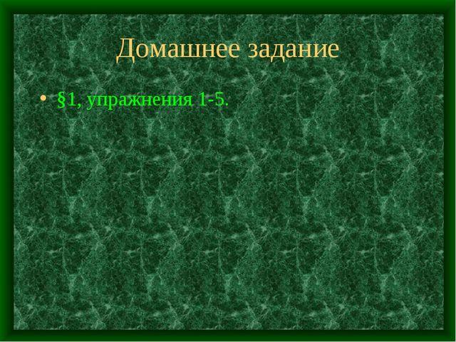 Домашнее задание §1, упражнения 1-5.