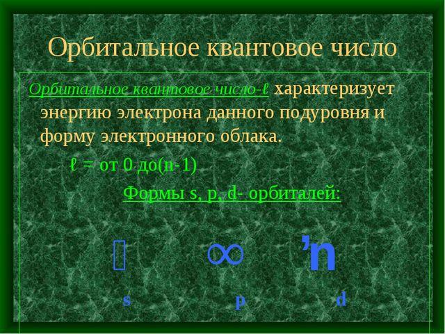 Орбитальное квантовое число Орбитальное квантовое число-ℓ характеризует энерг...