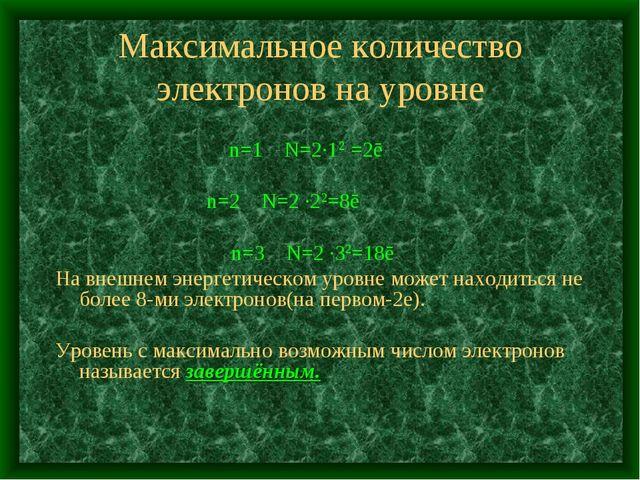 Максимальное количество электронов на уровне n=1 N=2∙12 =2ē n=2 N=2 ∙22=8ē n=...