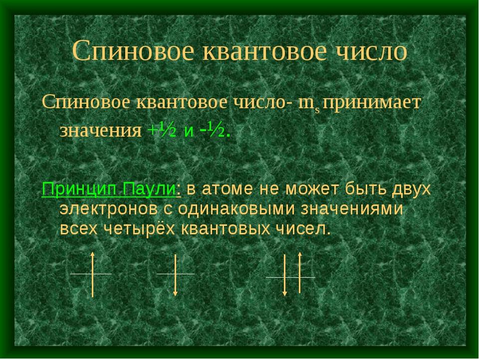 Спиновое квантовое число Спиновое квантовое число- ms принимает значения +½ и...