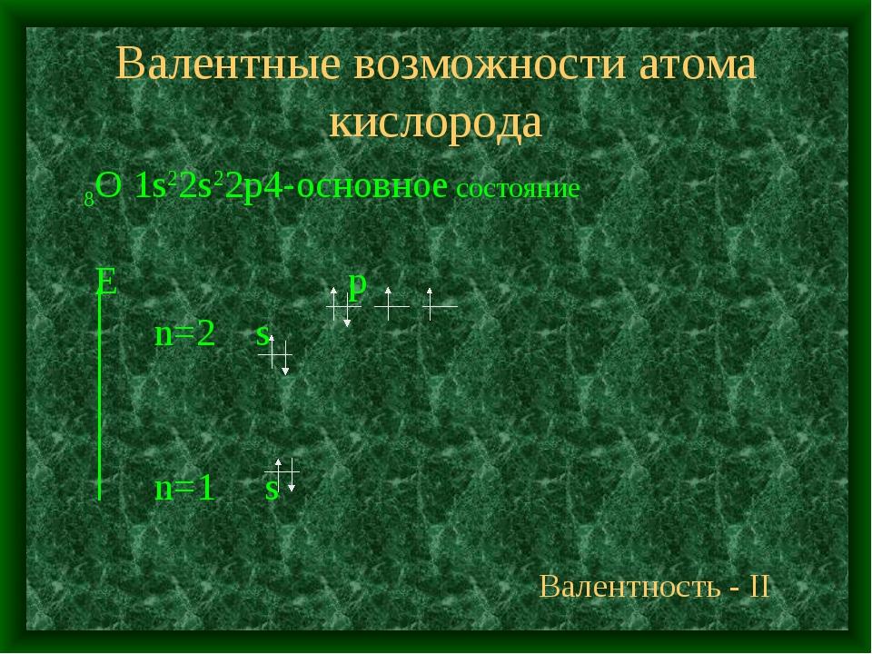 Валентные возможности атома кислорода 8О 1s22s22p4-основное состояние E p n=2...