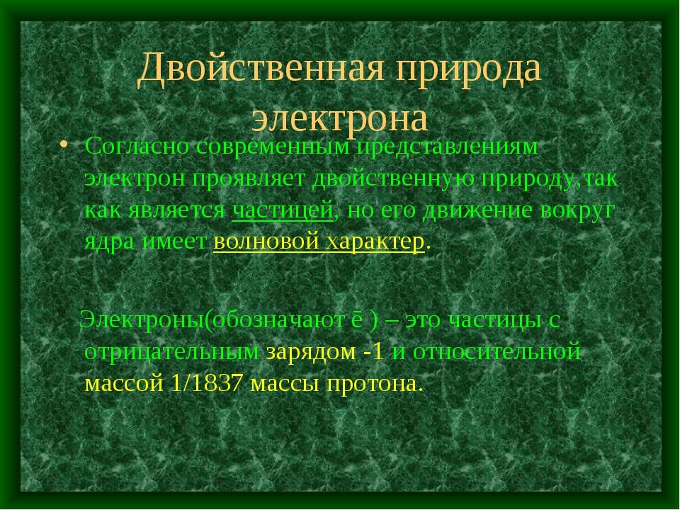 Двойственная природа электрона Согласно современным представлениям электрон п...