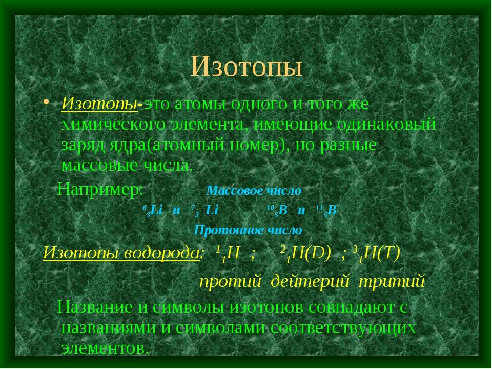 Изотопы Изотопы-это атомы одного и того же химического элемента, имеющие один...
