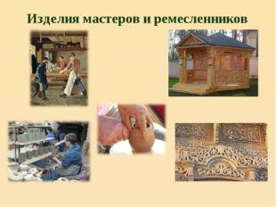 Изделия мастеров и ремесленников