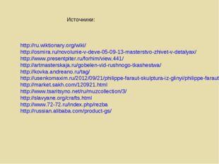 Источники: http://ru.wiktionary.org/wiki/ http://osmira.ru/novolunie-v-deve-0