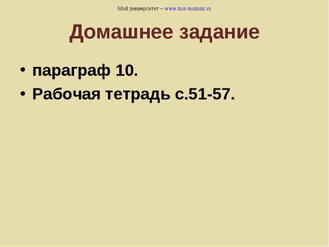 Домашнее задание параграф 10. Рабочая тетрадь с.51-57. Мой университет – www....