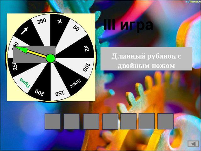 III игра Длинный рубанок с двойным ножом У Г Н А Ф О К