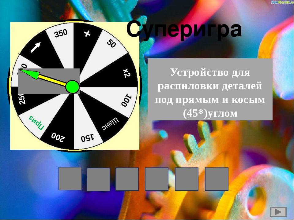 Суперигра Устройство для распиловки деталей под прямым и косым (45*)углом С Т...