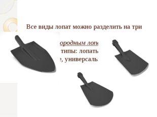 Все виды лопат можно разделить на три класса: К садово-огородным лопатам отн