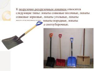 К погрузочно-разгрузочным лопатам относятся следующие типы: лопаты совковые