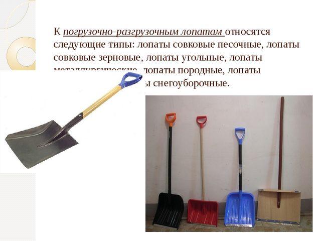 К погрузочно-разгрузочным лопатам относятся следующие типы: лопаты совковые...