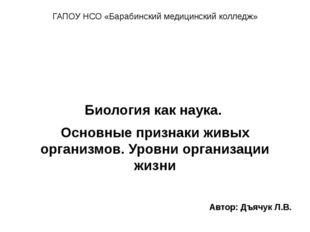 ГАПОУ НСО «Барабинский медицинский колледж» Биология как наука. Основные приз