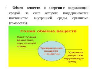 Обмен веществ и энергиис окружающей средой, за счет которого поддерживается