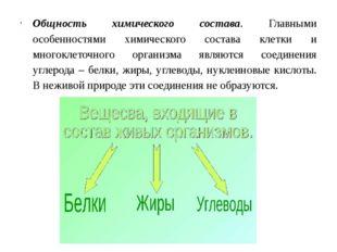 Общность химического состава. Главными особенностями химического состава клет