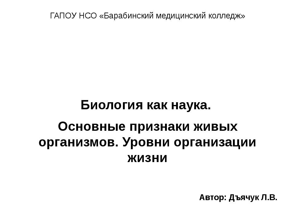 ГАПОУ НСО «Барабинский медицинский колледж» Биология как наука. Основные приз...