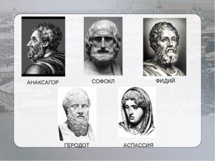 АНАКСАГОР СОФОКЛ ФИДИЙ ГЕРОДОТ АСПАССИЯ