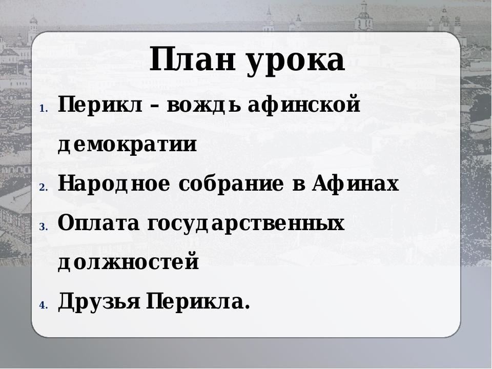 План урока Перикл – вождь афинской демократии Народное собрание в Афинах Опла...