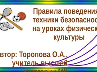 Правила поведения и техники безопасности на уроках физической культуры Автор: