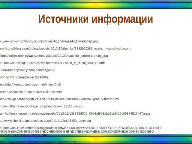 Источники информации Учитель с учеником-http://kostyor.ru/archives/4-11/image...