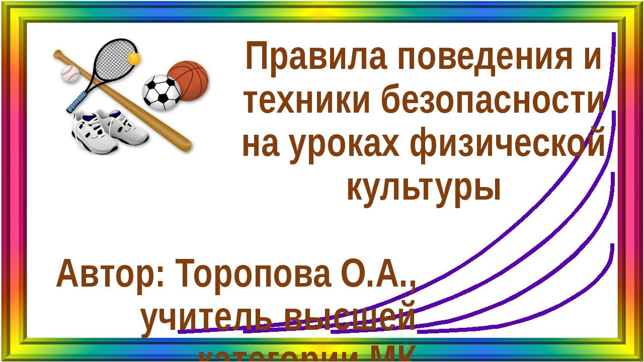 Правила поведения и техники безопасности на уроках физической культуры Автор:...