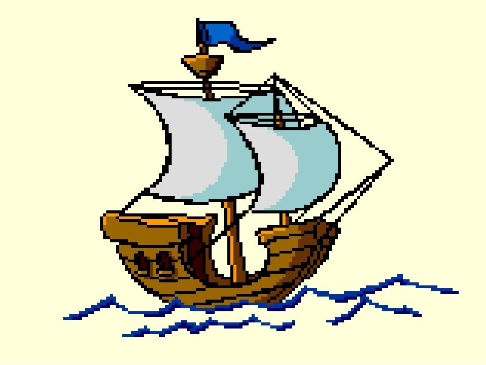 Картинки кораблика анимация