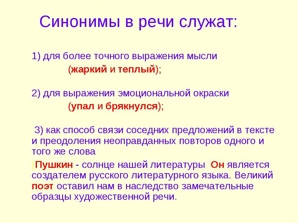 Синонимы в речи служат: 1) для более точного выражения мысли (жаркий и теплы...