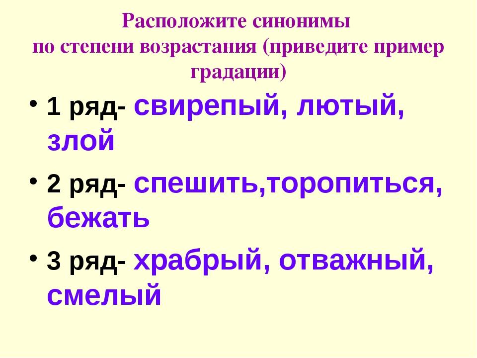 Расположите синонимы по степени возрастания (приведите пример градации) 1 ряд...
