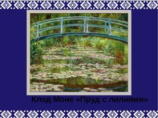 Клод Моне «Пруд с лилиями»