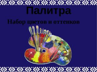 Палитра Набор цветов и оттенков