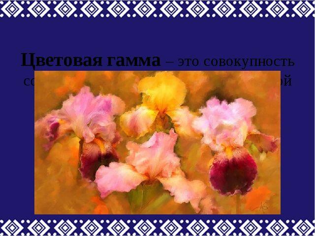 Цветовая гамма – это совокупность созвучных цветов, близких между собой по ц...